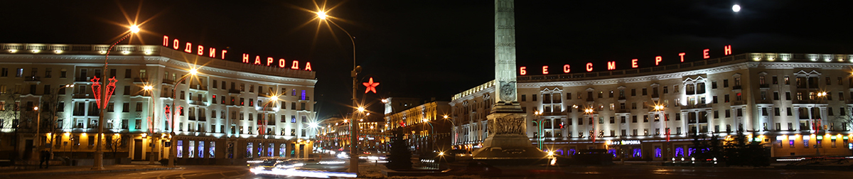 Travel To Minsk